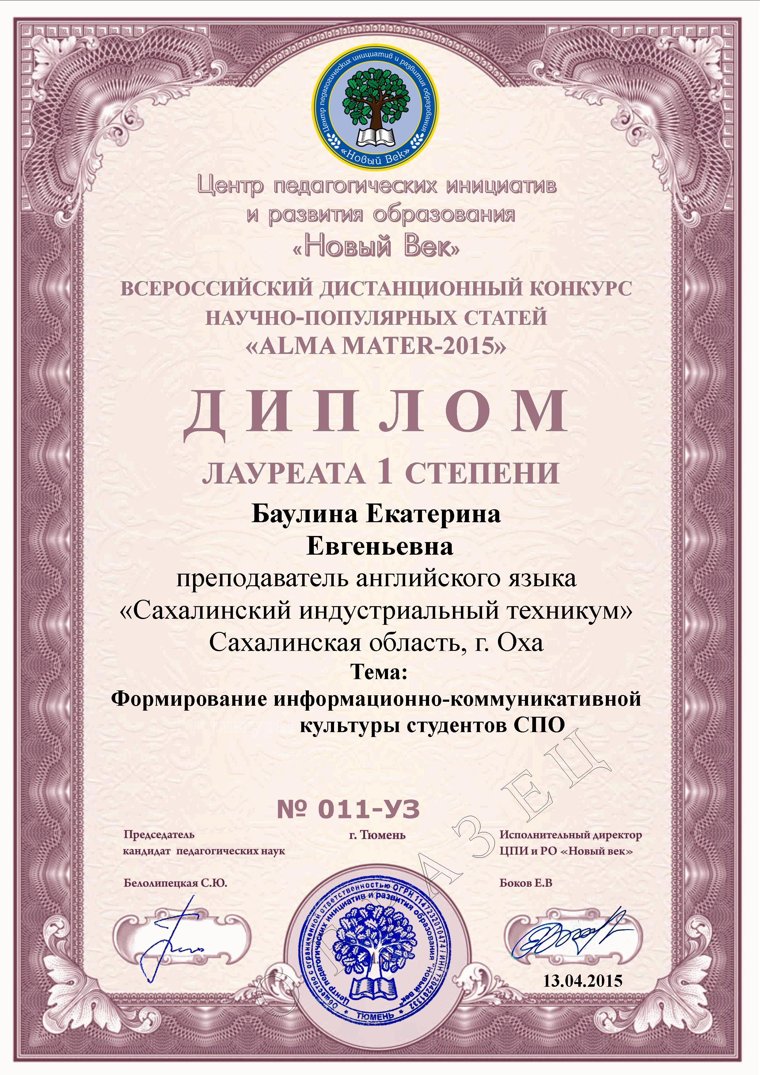 Образец диплома